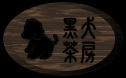 * 黒犬茶房 *